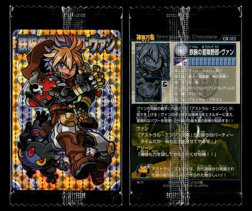 神羅万象チョコ 幻双竜の秘宝 幻双 023 鉄腕の冒険野郎・ヴァン