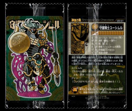 神羅万象チョコ 幻双竜の秘宝 幻双 021 守護騎士ユーシムル