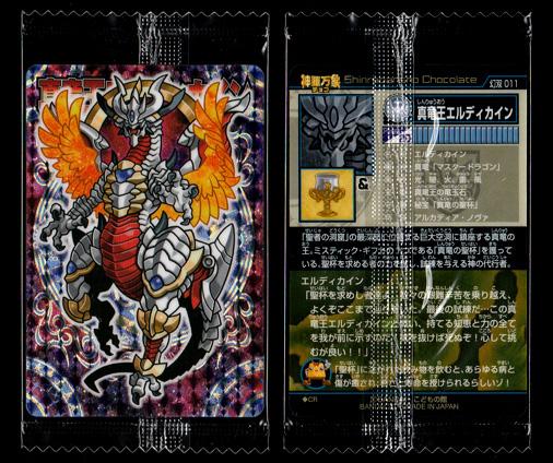 神羅万象チョコ 幻双竜の秘宝 幻双 011 真竜王エルディカイン