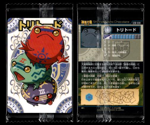 神羅万象チョコ 幻双竜の秘宝 幻双 008 トリトード