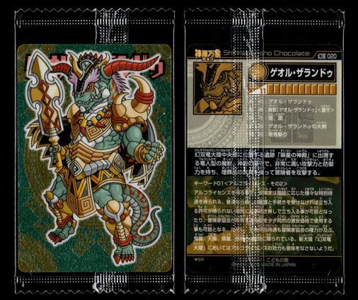神羅万象チョコ 幻双竜の秘宝 幻双 020 ゲオル・ザランドゥ