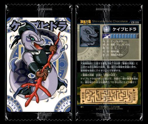 神羅万象チョコ 幻双竜の秘宝 幻双 009 ケイブヒドラ