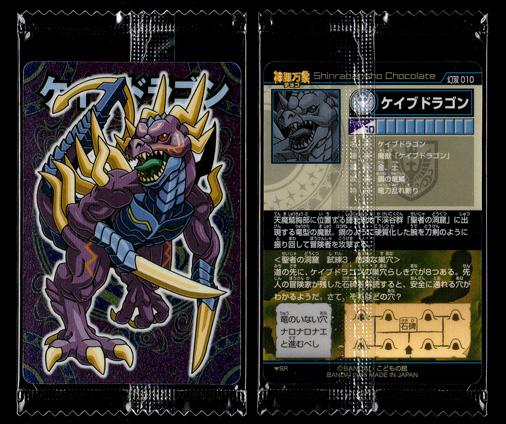 神羅万象チョコ 幻双竜の秘宝 幻双 010 ケイブドラゴン