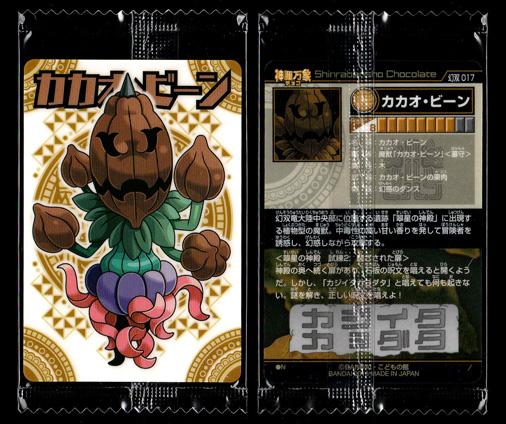 神羅万象チョコ 幻双竜の秘宝 幻双 017 カカオ・ビーン