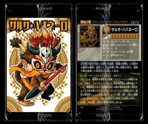 神羅万象チョコ 幻双竜の秘宝 幻双 019 サルサ・ハバネーロ