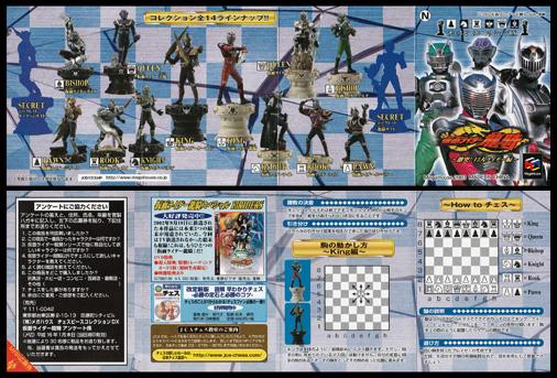 チェスピースコレクションDX 仮面ライダー龍騎 激突!13人ライダー編 小冊子