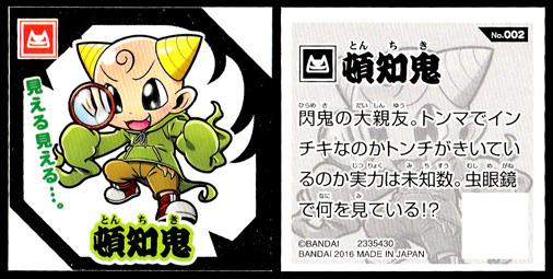 つくも鬼譚 シールグミ ~伝説の三神鬼~ 第1弾 No.002 頓智鬼