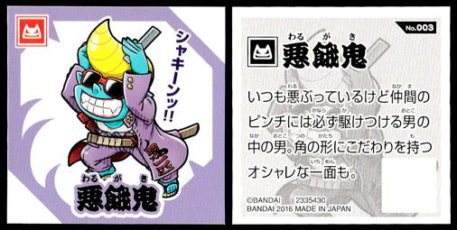 つくも鬼譚 シールグミ ~伝説の三神鬼~ 第1弾 No.003 悪餓鬼