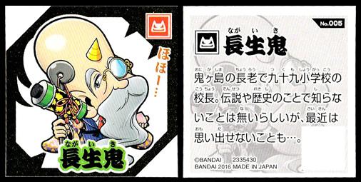 つくも鬼譚 シールグミ ~伝説の三神鬼~ 第1弾 No.005 長生鬼
