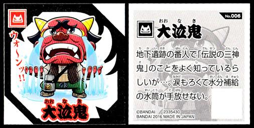 つくも鬼譚 シールグミ ~伝説の三神鬼~ 第1弾 No.006 大泣鬼