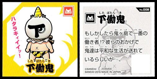 つくも鬼譚 シールグミ ~伝説の三神鬼~ 第1弾 No.008 下働鬼