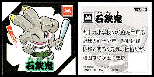 つくも鬼譚 シールグミ ~伝説の三神鬼~ 第1弾 No.009 石鋏鬼