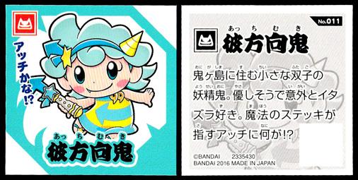 つくも鬼譚 シールグミ ~伝説の三神鬼~ 第1弾 No.011 彼方向鬼