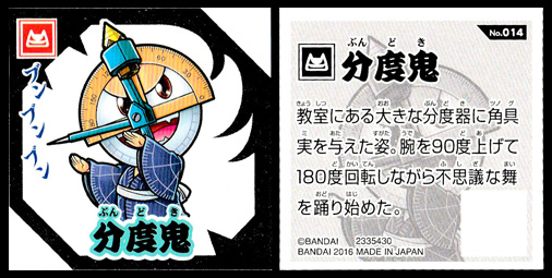 つくも鬼譚 シールグミ ~伝説の三神鬼~ 第1弾 No.014 分度鬼