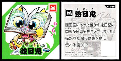 つくも鬼譚 シールグミ ~伝説の三神鬼~ 第1弾 No.016 絵日鬼