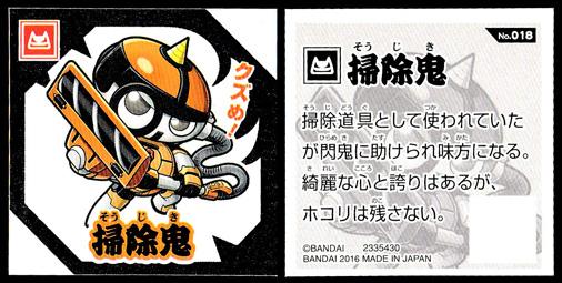 つくも鬼譚 シールグミ ~伝説の三神鬼~ 第1弾 No.018 掃除鬼