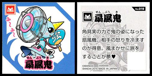 つくも鬼譚 シールグミ ~伝説の三神鬼~ 第1弾 No.019 扇風鬼
