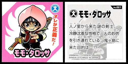 つくも鬼譚 シールグミ ~伝説の三神鬼~ 第1弾 No.021 モモ・タロッサ