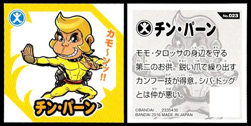 つくも鬼譚 シールグミ ~伝説の三神鬼~ 第1弾 No.023 チン・パーン