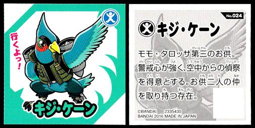 つくも鬼譚 シールグミ ~伝説の三神鬼~ 第1弾 No.024 キジ・ケーン