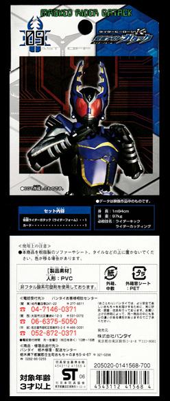 仮面ライダーガタック ライダーフォーム