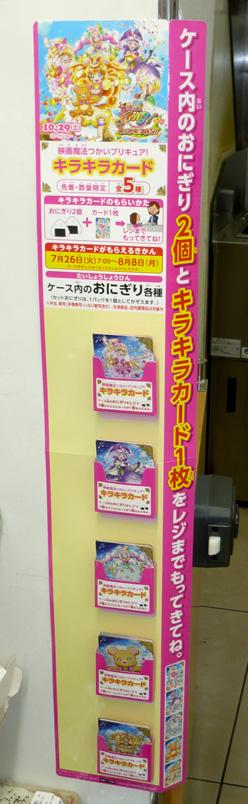 ローソン 夏休みキャンペーン 映画 魔法使いプリキュア! オリジナルキラキラカード