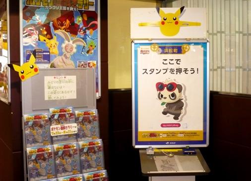 JR東日本 ポケモン謎解きラリー カラクリ王国を救え!