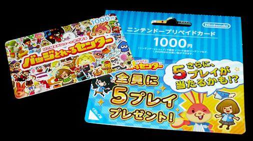ニンテンドープリペイドカード 1000円 バッジとれ~るセンターデザイン2