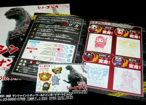 サンシャインシティ ラリーコレクション シン・ゴジラ対ナンジャタウン 変身!スタンプラリー!!