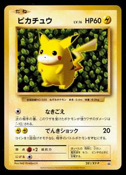 ポケモンカードゲームXY-P 281 ピカチュウ