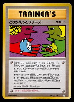 ポケモンカードゲームXY-P 282 とりかえっこプリーズ!