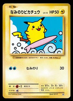ポケモンカードゲームXY-P 264 なみのりピカチュウ
