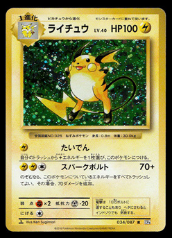 ポケモンカードゲームXY-CP6 034 ライチュウ