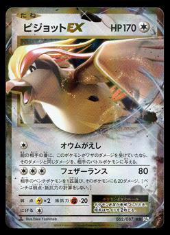 ポケモンカードゲームXY-CP6 062 ピジョットEX