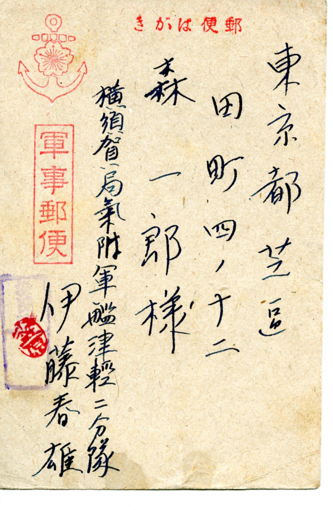 [軍事郵便] 保存会・関西事務局員の日記
