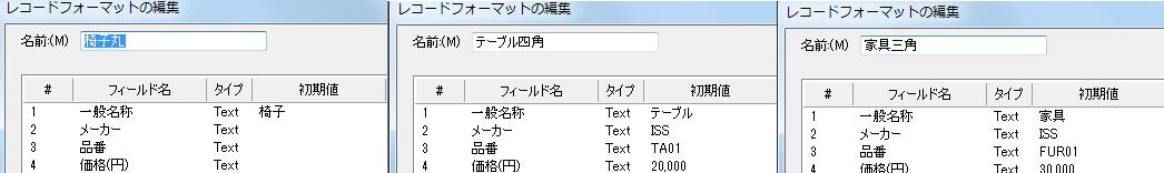 レコードフォーマット連結-02