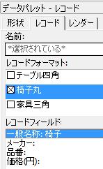 レコードフォーマット連結-03