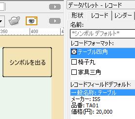 レコードフォーマット連結-04