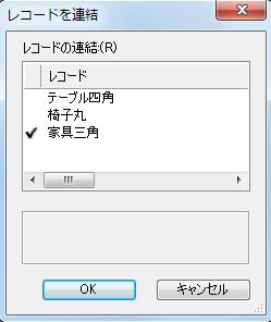 レコードフォーマット連結-05