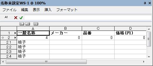 レコードフォーマット連結-07