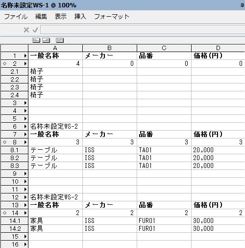 レコードフォーマット連結-08