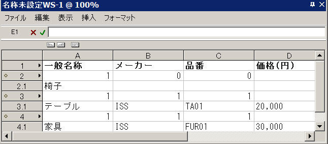 レコードフォーマット連結-09
