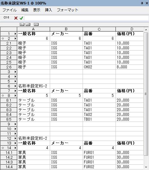 レコードフォーマット連結-10