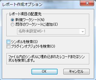 レコードフォーマット連結-11