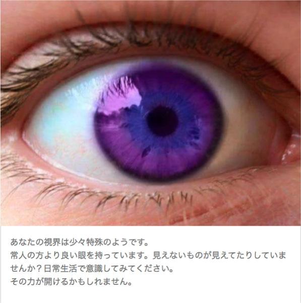 超視力テスト結果