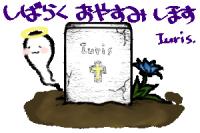 ゆーちゃん 死