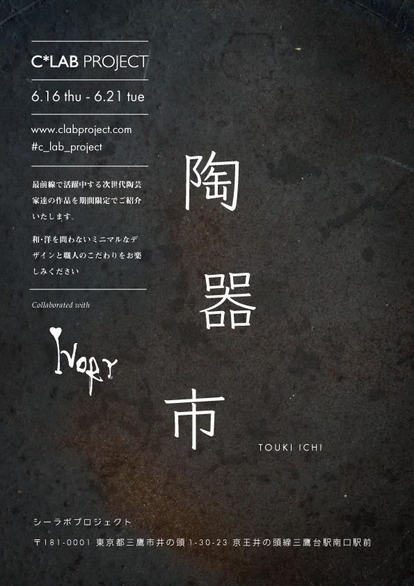 tokiichi.jpg