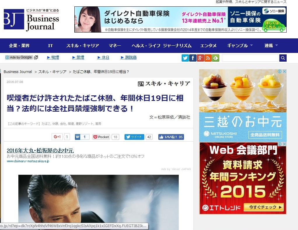 ビジネスジャーナル 記事