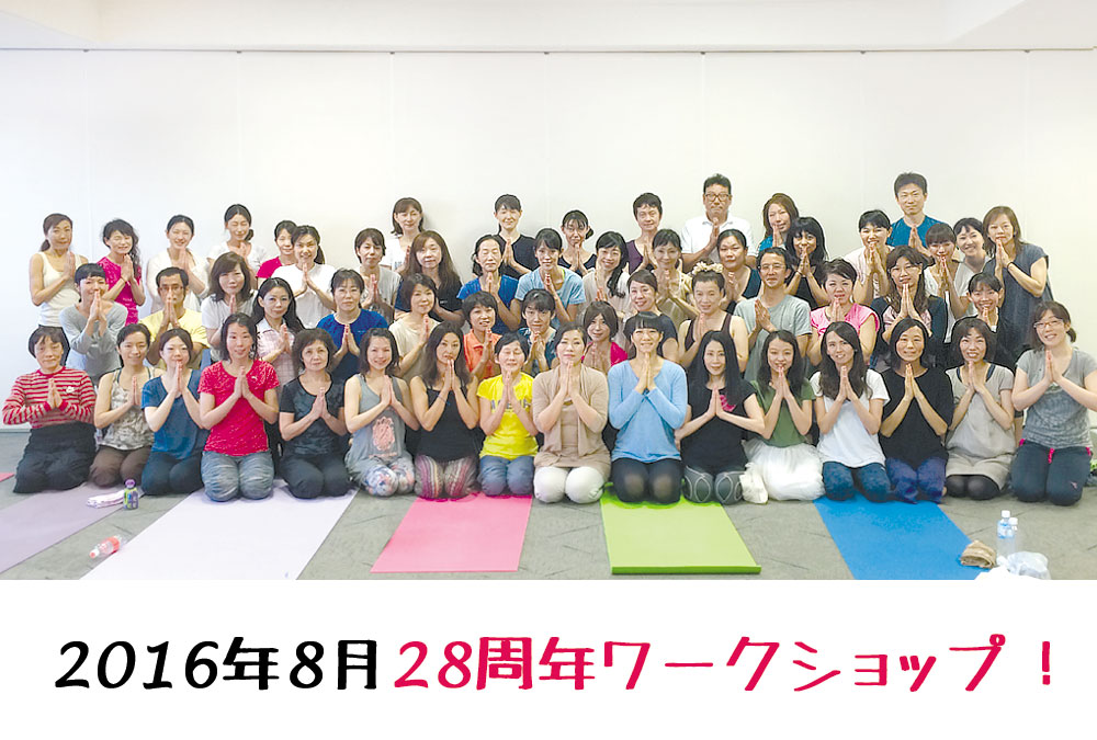 8月京都ヨガ28周年記念ワークショップ 2016年 京都ヨガ・IYC京都