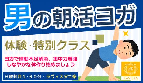 ヨガ 京都 男性 男の朝活ヨガ 体験特別クラス 月1・60分 アナオユキコ